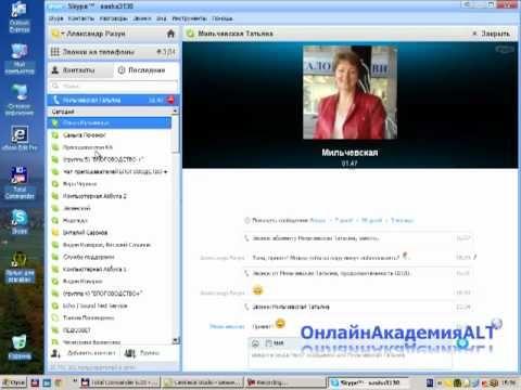 Программа Skype настройте и пользуйтесь !