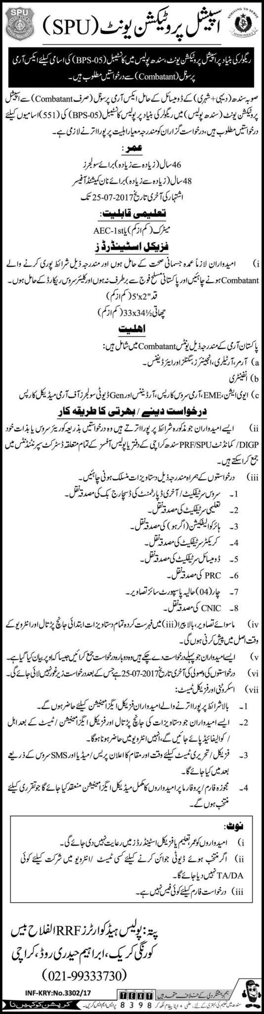 Sindh Police Jobs 2017 For Constables at Special Protection Unit SPU (551 Vacancies)