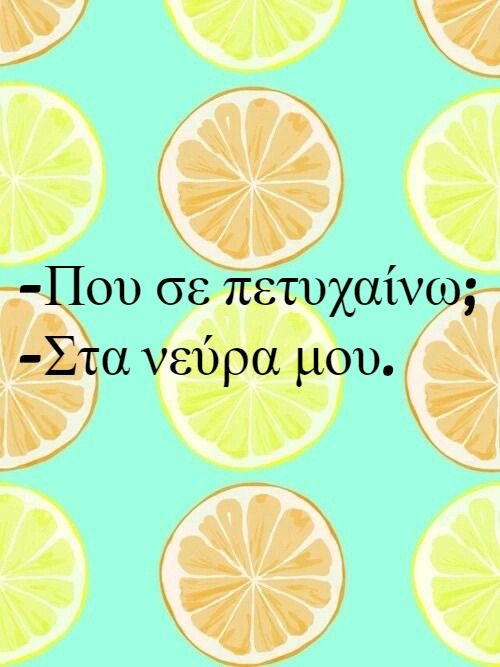 #greek_quote