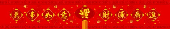 Kung Hei Fat Choi! Chinese New Year