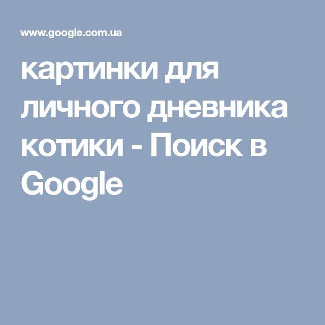 картинки для личного дневника котики - Поиск в Google