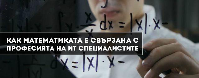 Как математиката е свързана с професията на ИТ специалистите