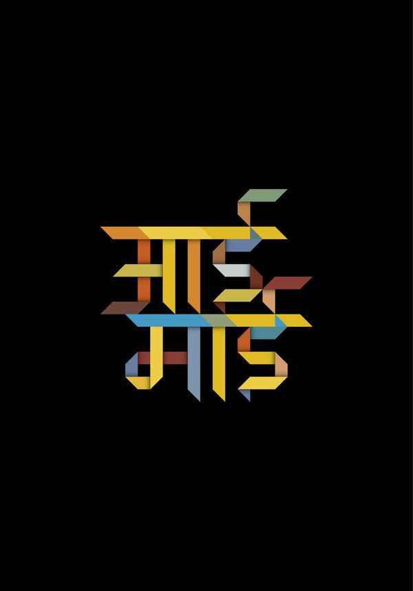 Hindi Typography by Sudhir Kuduchkar, via Behance