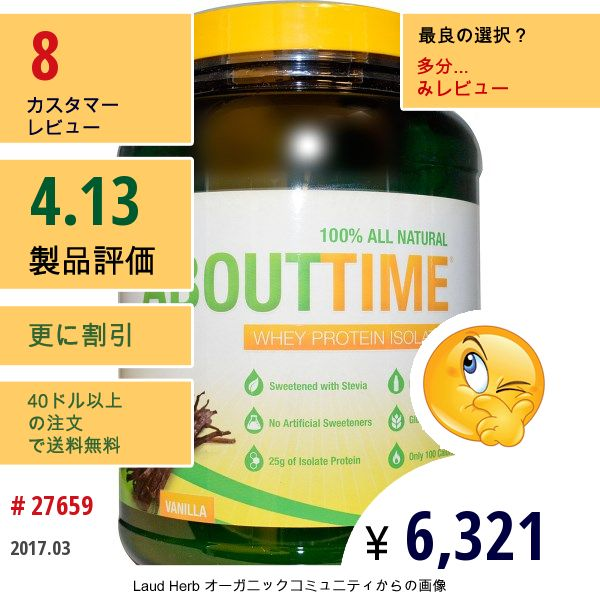 About Time #AboutTime #ホエイプロテイン