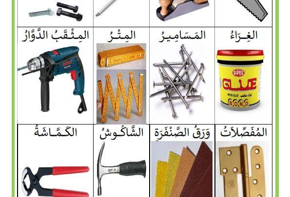 تقطيع الكلمات 25 كلمة مقطعة تحتوي على حرف اللام الدرس 2 الس نة الاولى موقع مدرستي Screwdriver Arabic Tools