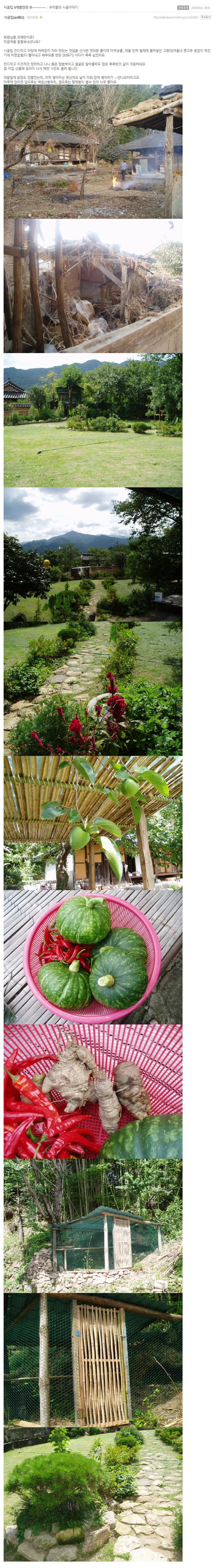 [헌집도 개조하면 멋있다] 시골집 8개월 전과 후  [출처: http://cafe.naver.com/kimyoooo]