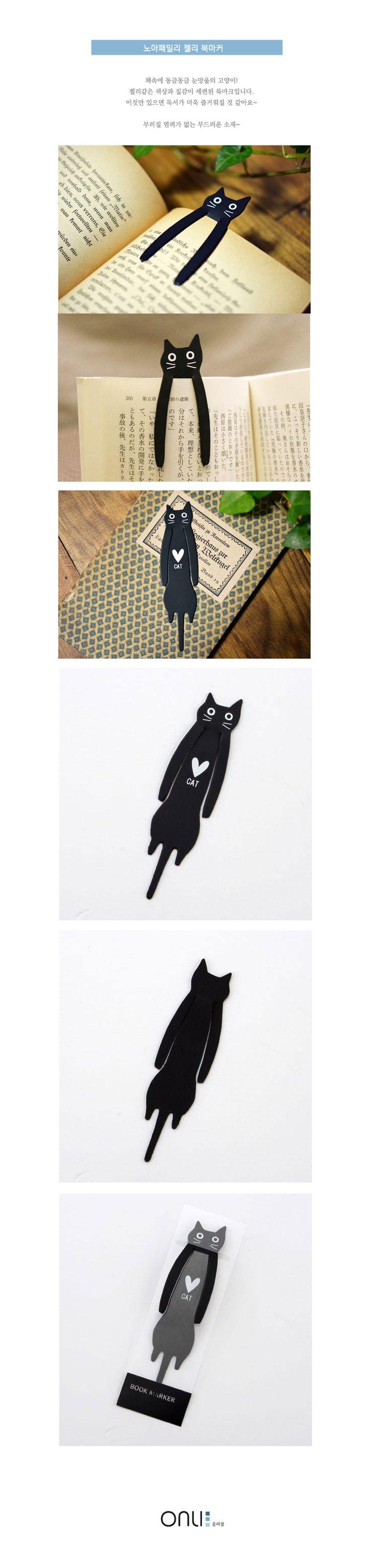 [온리샵 :] 노아패밀리 젤리 북마크 - 블랙  /  예쁜 고양이 캐릭터 책갈피, 북마커, 독서용품, 책깔피 추천 선물
