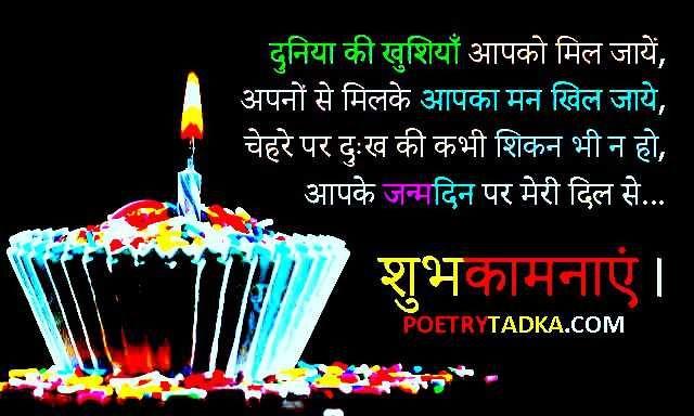 Birthday Shayari In Hindi For Friend In 2020 Birthday Wishes Sms