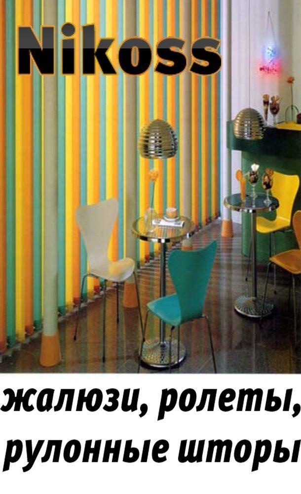 Компания Nikoss является одним из ведущих производителей жалюзи и ролет на рынке Украины!  У нас вы можете купить жалюзи на окна, вертикальные жалюзи, горизонтальные жалюзи, тканевые ролеты на окна, защитные ролеты, рулонные шторы, римские шторы оптом и в розницу!