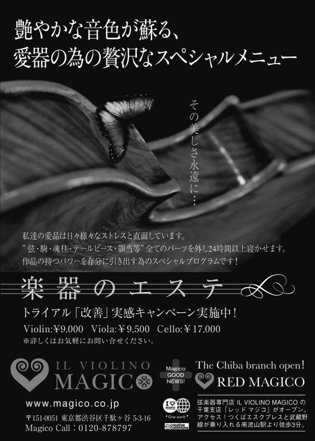 バイオリンのエステSPA - お知らせ広告