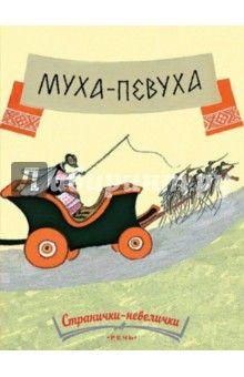 Муха-певуха обложка книги