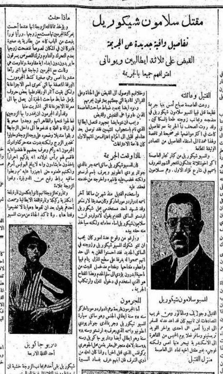 مقتل سلامون شيكوريل- 4 مارس 1927 The Murder of Cicurel, March 4, 1927