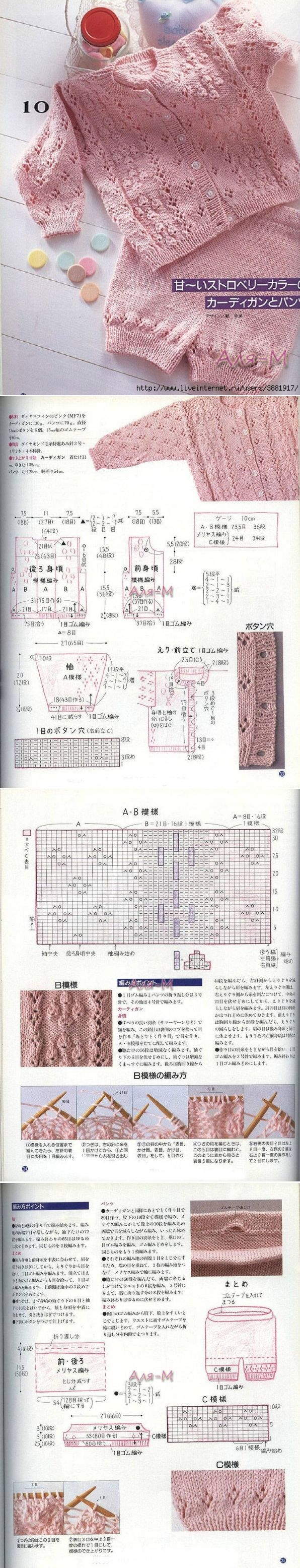◇◆◇ Pink knit set of card and pants with charts. From blog elizabethtricoecroche