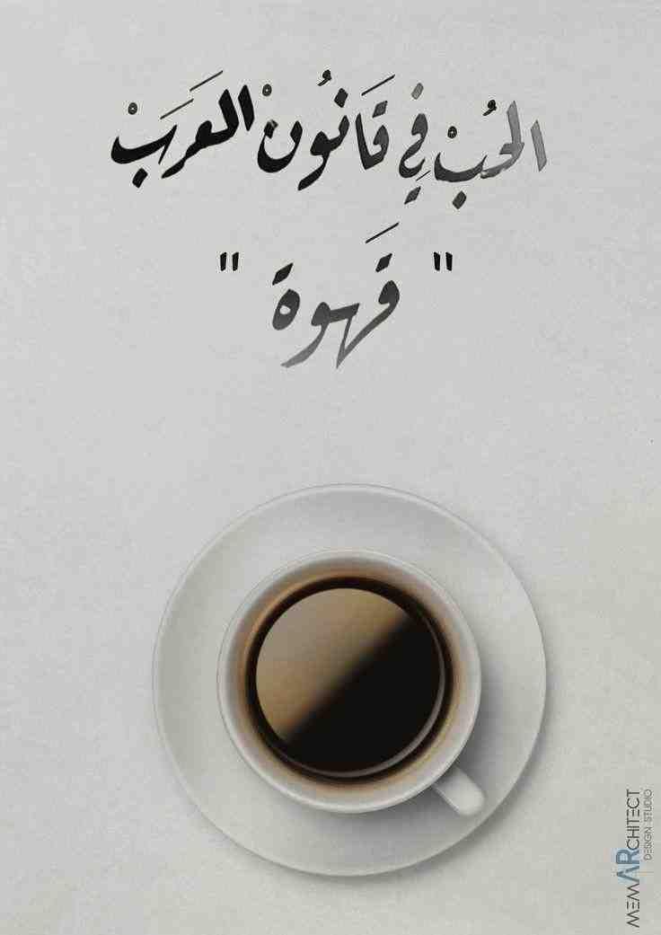 الحب في قانون العرب قهوة خلفيات رمزيات Coffee Quotes Coffee Jokes Coffee Love