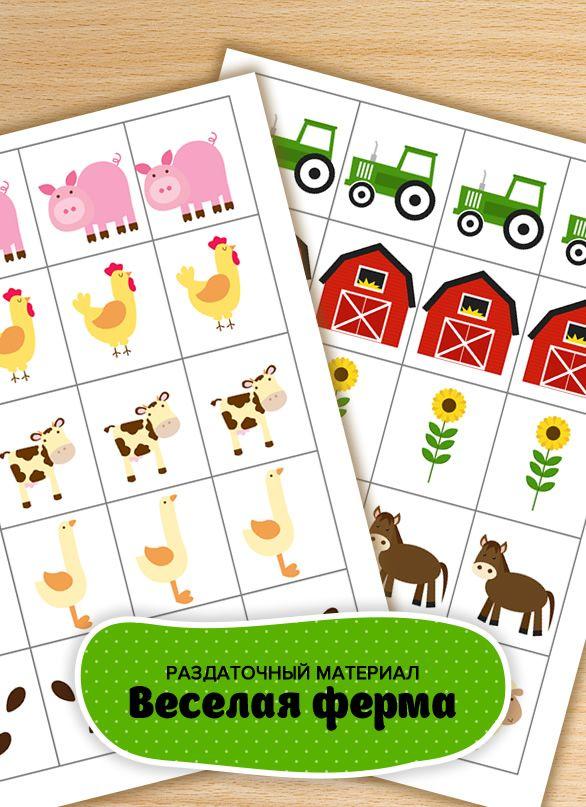 """Раздаточный материал """"Веселая ферма"""""""