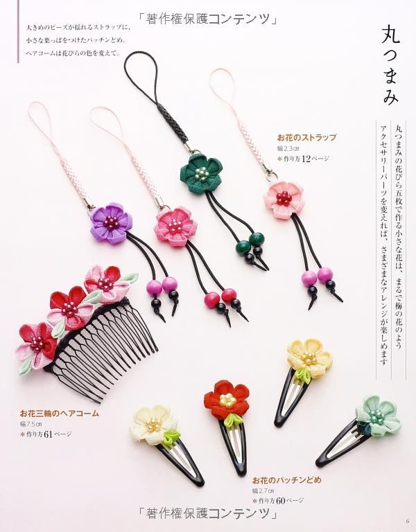 Amazon.co.jp: つまみ細工の花アクセサリー―全作品作り方付き (レッスンシリーズ): hong presents: 本
