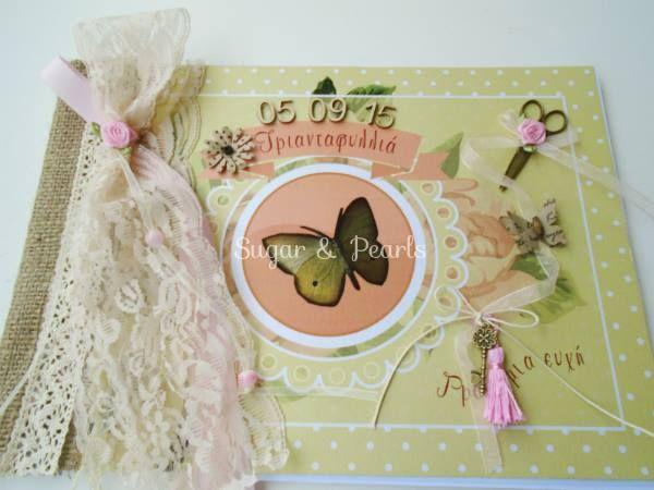 Η βάπτιση της Τριανταφυλλιάς-05.09.15 ~ Sugar & Pearls