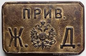 Znalezione obrazy dla zapytania Привислинская железной дороги.