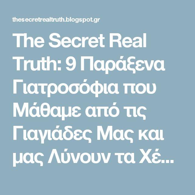 The Secret Real Truth: 9 Παράξενα Γιατροσόφια που Μάθαμε από τις Γιαγιάδες Μας και μας Λύνουν τα Χέρια τη Δύσκολη Στιγμή
