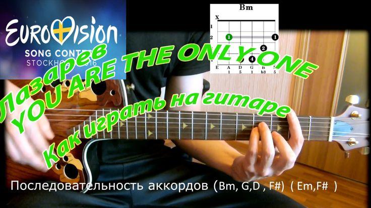 Сергей Лазарев – You Are The Only One на гитаре.  Видеоурок. Евровидение...