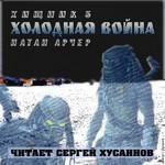 "Натан Арчер ""Холодная война"""