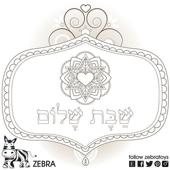 Shabbat Shalom-Jewish prayer-Coloring page-Kids Printable-Mandala Art-Judaica-INSTANT DOWNLOAD-Kids DIY-Jewish Crafts-Jewish Art projects by @zebratoys on Etsy https://www.etsy.com/listing/229408718/shabbat-shalom-jewish-prayer-coloring?utm_source=Pinterest&utm_medium=PageTools&utm_campaign=Share