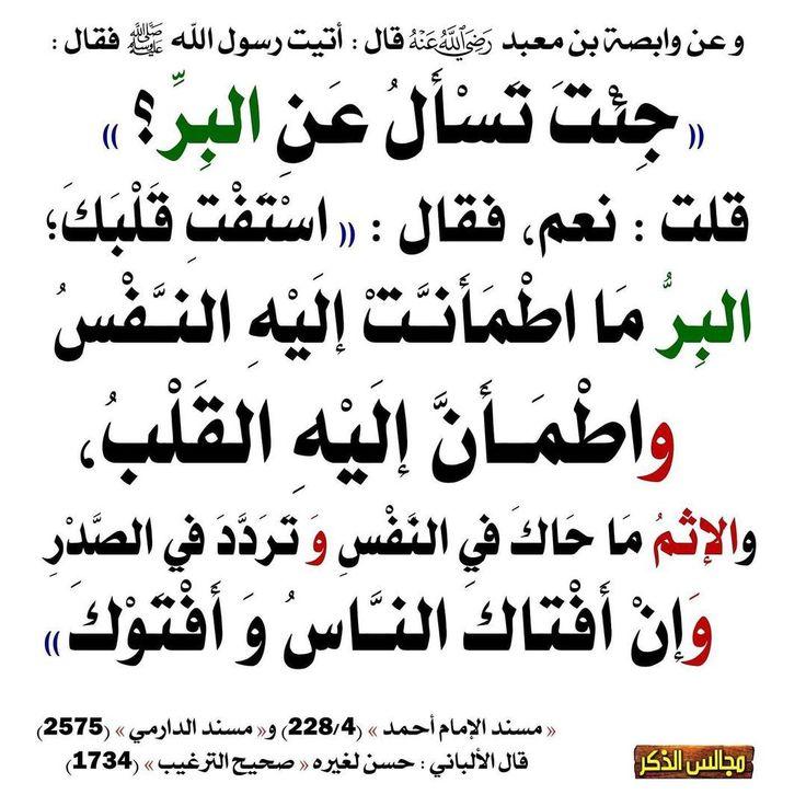 Pin By عبق الورد On أحاديث نبوية ١ In 2021 Islam Quran Hadith Quran