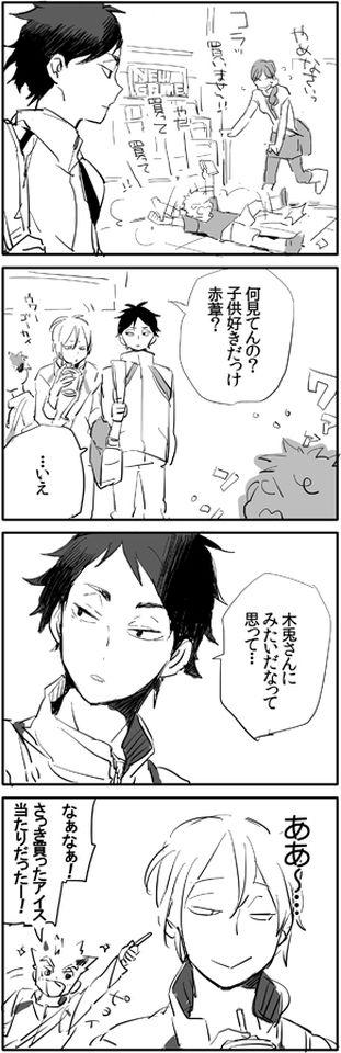「ハイキュ10」/「どたばた」の漫画 [pixiv]