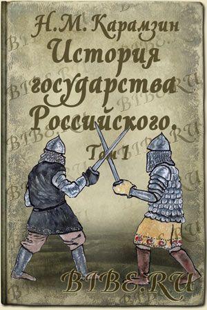 Карамзин История государства Российского Том 1