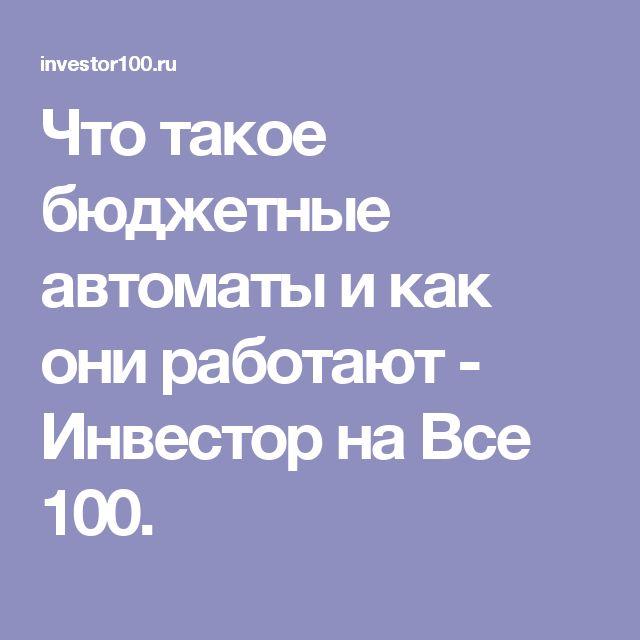 Что такое бюджетные автоматы и как они работают - Инвестор на Все 100.