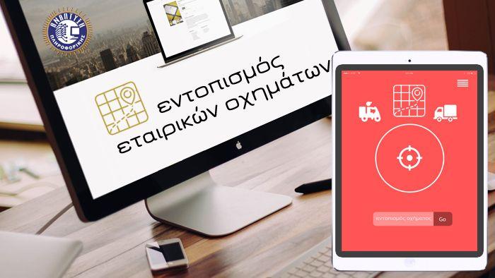 Ανάπτυξη Πληροφορικής > GPS Tracker > Call: 21 10 1313 14