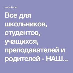 Все для школьников, студентов, учащихся, преподавателей и родителей - НАШОЛ точка ком - Nashol.com