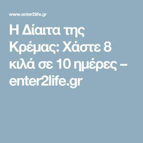 Η Δίαιτα της Κρέμας: Χάστε 8 κιλά σε 10 ημέρες – enter2life.gr