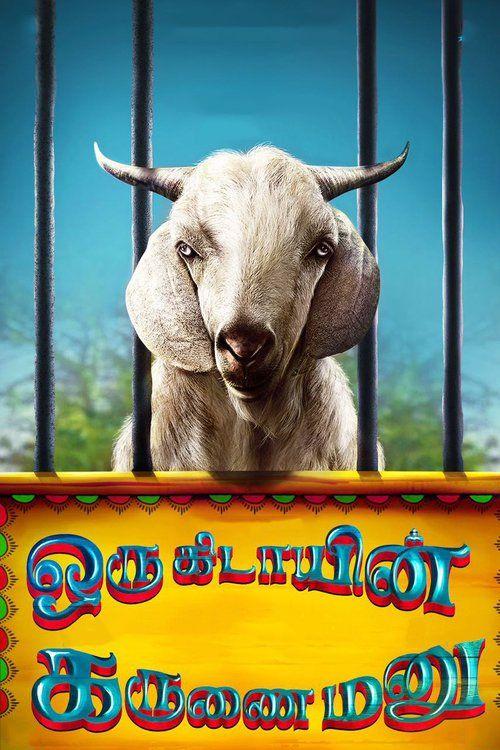 Watch Oru Kidayin Karunai Manu Full Movie Online