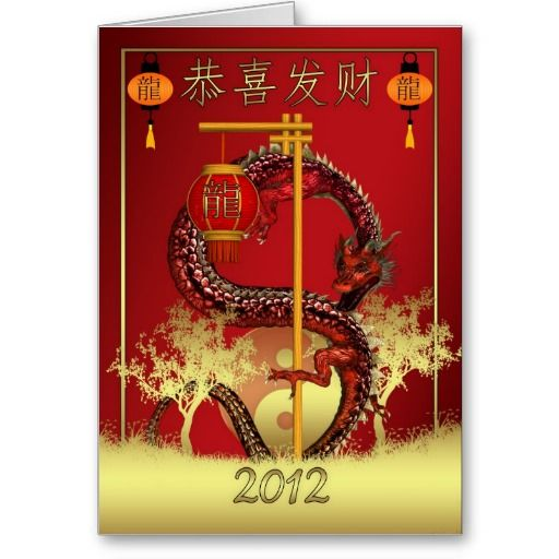 chinese new year year of the dragon 2012 greeting cards