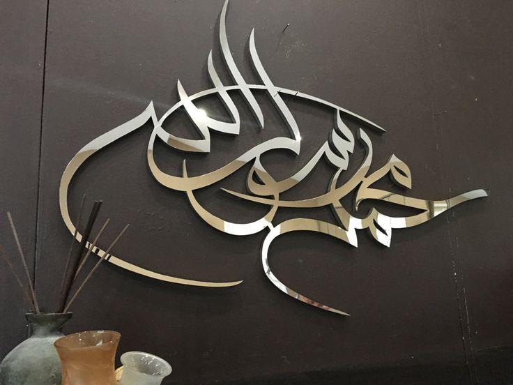 En acier inoxydable ultra moderne Mohammed par ModernWallArt1 JEVEUXJEVEUXJEVEUXJEVEUXJEVEUXX