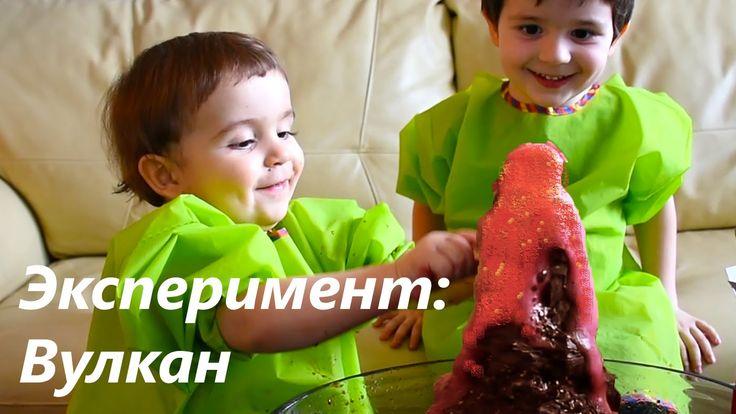 Опыты для детей - эксперимент Вулкан