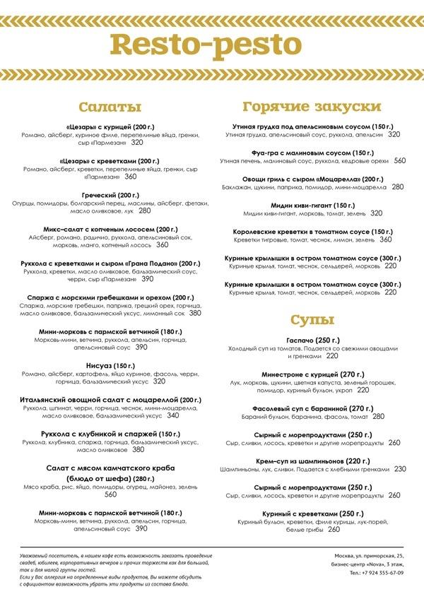 Шаблон меню для ресторана домашней кухни. Орнамент создает нужное настроение, а его цвет повторяется в названиях категорий меню.
