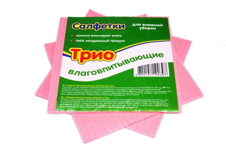 #Салфетки_влаговпитывающие_целлюлозные отлично впитывают влагу, предназначен для влажной уборки дома и офиса. http://hasiba.com.ua/index.php/hoztovary-optom-catalog/salfetki-dlya-uborki/item/65-salfetki-vlagovpityvayushchie-trio-3-sht.html