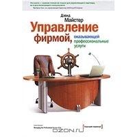 OZON.ru - Книги | Управление фирмой, оказывающей профессиональные услуги | Дэвид Майстер | Managing the Professional Service Firm | Купить книги: интернет-магазин / ISBN 978-5-91657-527-9