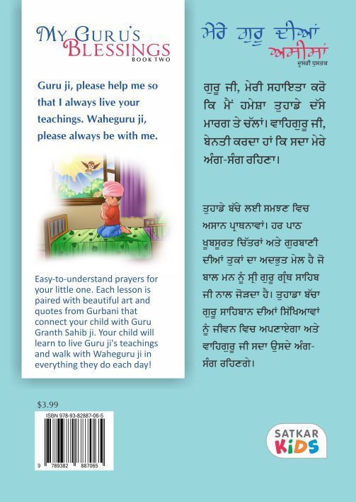SikhComics.com - My Guru's Blessings - Book Two, USD $3.99 (http://www.sikhcomics.com/sikh-kids-my-gurus-blessings-book-two/)