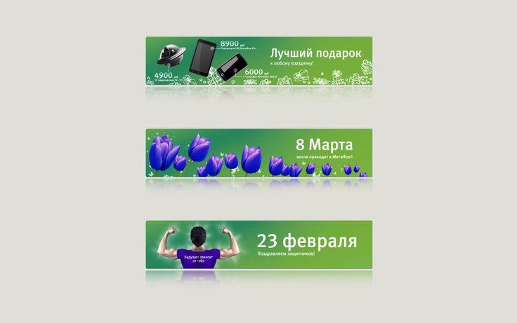 Баннеры для корпоративного сайта MegaFon #баннеры #дизайн #креатив #gorillabrand
