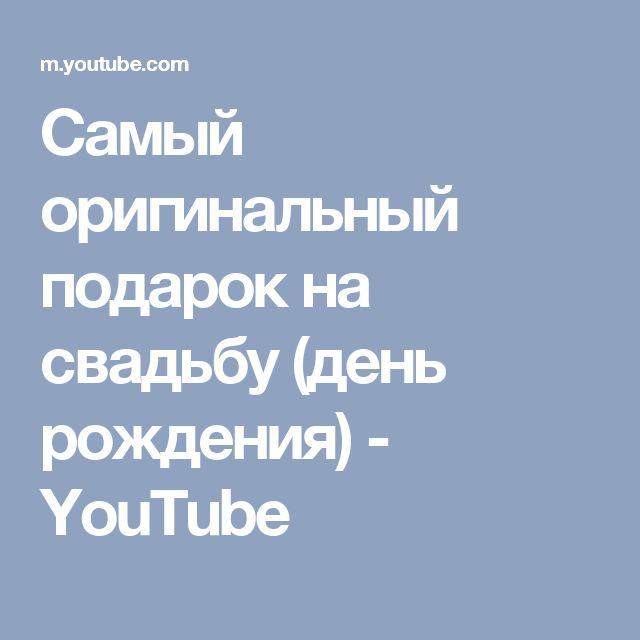 Самый оригинальный подарок на свадьбу (день рождения) - YouTube