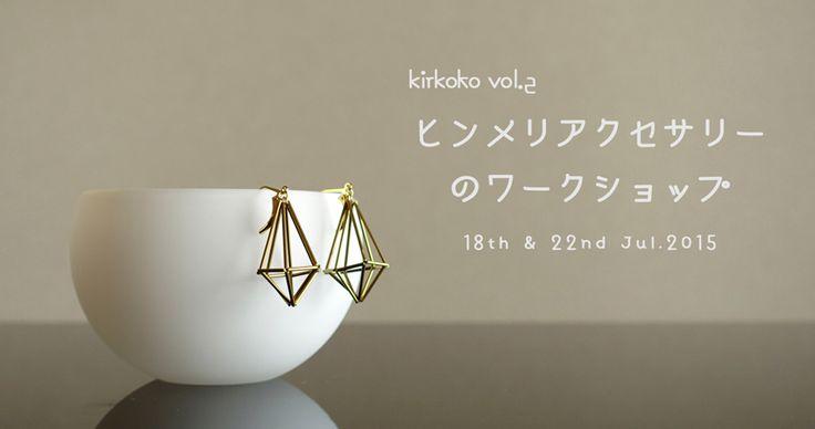 ヒンメリピアス_Resize.jpg