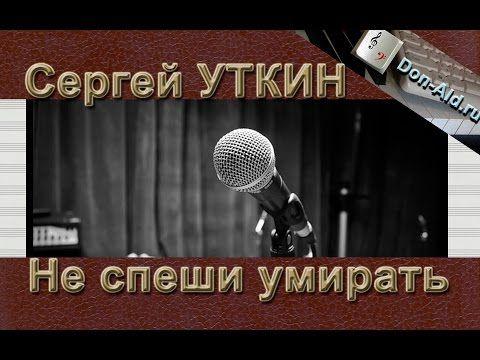 Не спеши умирать…   Don-Ald.Ru