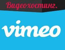 Видеохостинг vimeo. По мнению пользователей Рунета, видеохостинг vimeo, лучшая альтернатива Youtube по многим причинам, одна из которых это меньшая потеря качества, чем у Youtube, а также