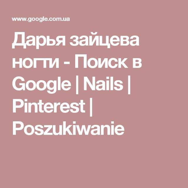 Дарья зайцева ногти - Поиск в Google | Nails | Pinterest | Poszukiwanie