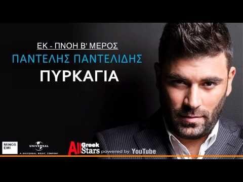 Pirkagia ~ Pantelis Pantelidis | Παντελής Παντελίδης ~ Πυρκαγιά | Greek New Single 2015 - YouTube