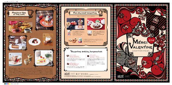 アトレ川崎 バレンタイン広告