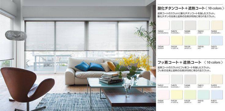 タチカワ ヨコ型ブラインド「シルキー」 http://item.rakuten.co.jp/interior-cozy/silky_basic_blind/